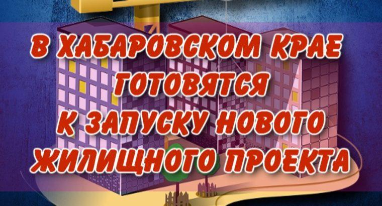 Пилотный проект по созданию жилищных кооперативов в Хабаровском крае