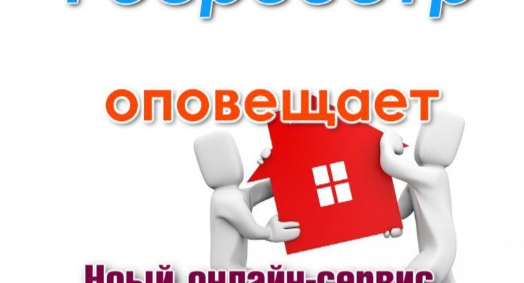 Новый онлайн-сервис поможет жителям Хабаровского края подготовить необходимые документы для обращения в Росреестр