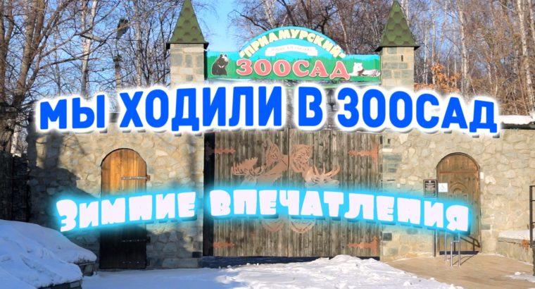 Небольшая экскурсия по Приамурскому Зоосаду им. В.П. Сысоева