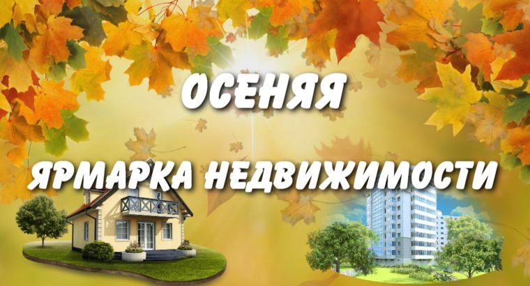 Осенняя «Ярмарка недвижимости» Хабаровск.  Видео
