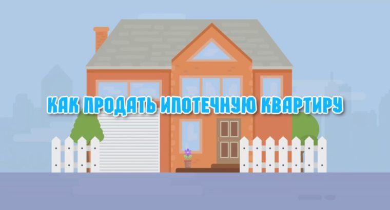Как продать ипотечную квартиру. Видеоролик.