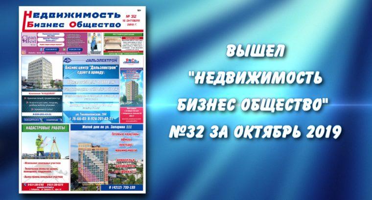 Вышел № 32 «Недвижимость Бизнес Общество» Октябрь 2019