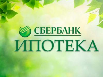 Сбербанк сообщает о старте акции, позволяющей снизить ставку по ипотечному кредиту на 0,3 п.п. при использовании сервиса «Электронная регистрация».