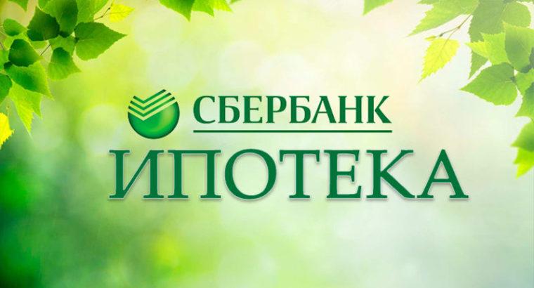 Сбер снизит ставку до 0,1% для всех, кто подаст заявку на «Дальневосточную ипотеку» с 1 октября по 1 ноября, на весь срок кредита.
