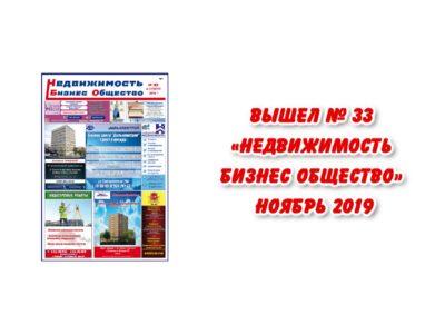 Вышел № 33 «Недвижимость Бизнес Общество» Ноябрь 2019