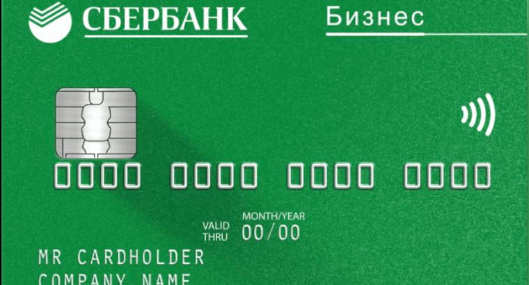 Сбербанк представил услугу переводов по бизнес-картам.