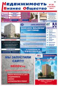 НБО №34 2