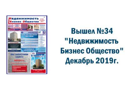 Вышел № 34 «Недвижимость Бизнес Общество» Декабрь 2019