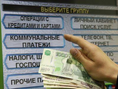 Банкам могут запретить взимать комиссию при платежах за ЖКУ