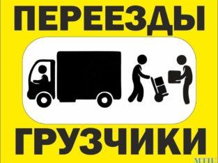 Грузоперевозки, домашние и и офисные переезды