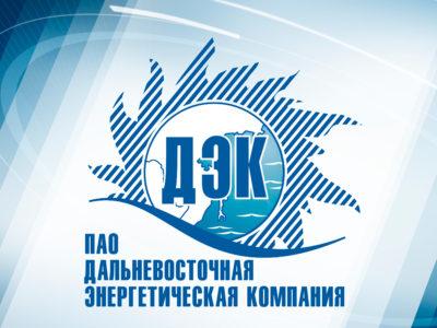 Филиал ПАО «ДЭК» Дальэнергосбыт с 20 января начал принимать показания приборов учета электроэнергии и горячей воды. Для удобства потребителей разработан ряд интерактивных сервисов.