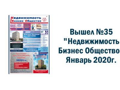 Вышел № 35 «Недвижимость Бизнес Общество» Январь 2020г.