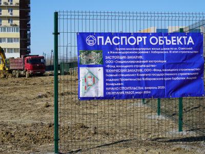 ООО «Фонд жилищного строительства» в Хабаровске — намерен сдать в конце этого года сразу две высотки: кирпичную и панельную.