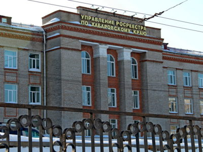 В Управлении Росреестра по Хабаровскому краю рассказали, какие новшества ждут жителей Хабаровского края в 2021 году