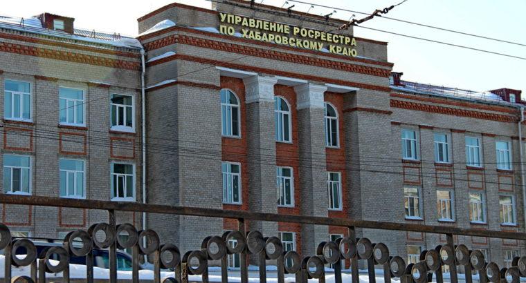 Без меня не продавать!  Жители Хабаровского края массово запрещают заочные сделки со своим жильём. Росреестр.