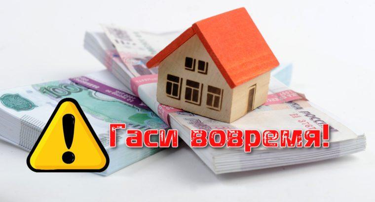 Росреестр напоминает: запись об ипотеке гасите вовремя!