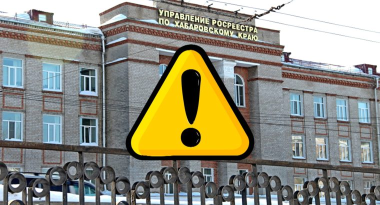 Внимание! В Управлении Росреестра по Хабаровскому краю в целях обеспечения безопасности граждан с 19.10.2020 временно приостановлен личный прием граждан.