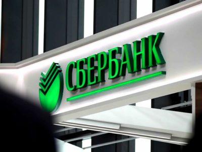 Сбербанк опубликовал режим работы своих отделений в апреле.