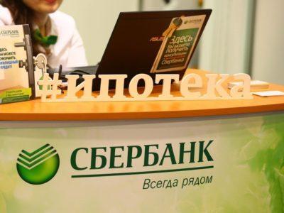 Сбербанк начал прием заявок на ипотеку с господдержкой по льготной ставке 6,4% годовых.