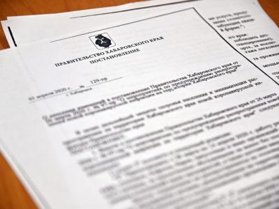 В Хабаровском крае введен режим самоизоляции. Девятый диагноз COVID-19 подтвердился в Хабаровском крае.