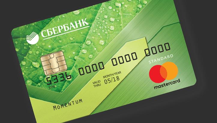Сбербанк продлевает отмену комиссии за пополнение своих карт с карт других банков до 1 июня 2020 года