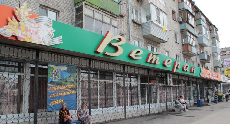 Хабаровскую сеть магазинов «Ветеран» ждут реформы. АО «ЦИТ» меняет подход к работе с арендаторами.