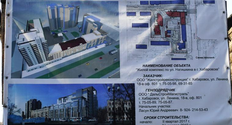 Весьма лакомый для жилищных строителей земельный надел в самом центре Хабаровска вскоре может достаться более ответственному инвестору.
