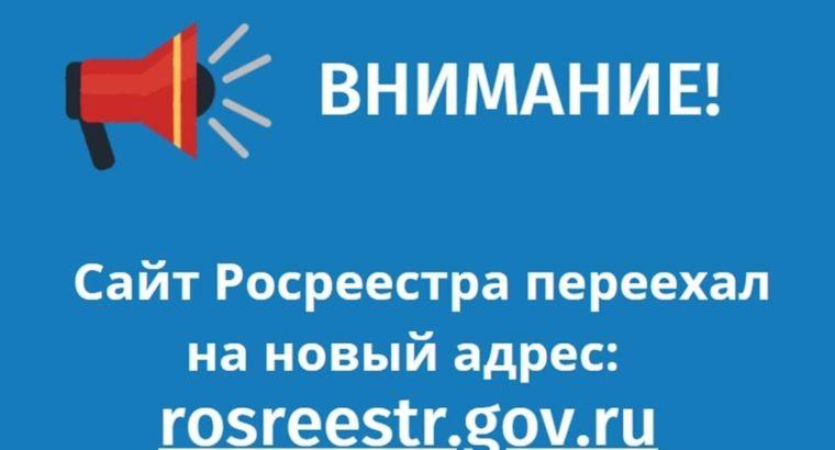 Пользователи сайта, сообщаем вам, что сайт Росреестра переехал на новый адрес!