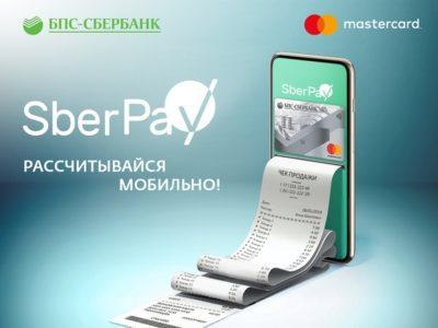 Сбербанк и Mastercard запускают SberPay.