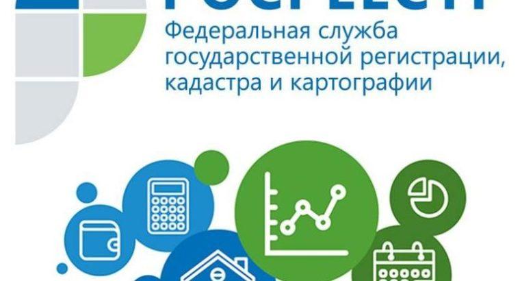 Государственная Дума одобрила инициативу Росреестра о системной работе по внесению в Единый государственный реестр недвижимости сведений о ранее учтённых объектах.