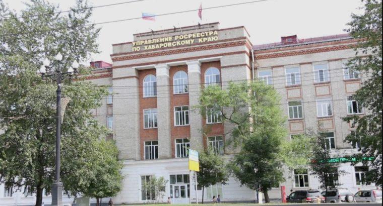 В Управлении Росреестра по Хабаровскому краю подвели итоги года.