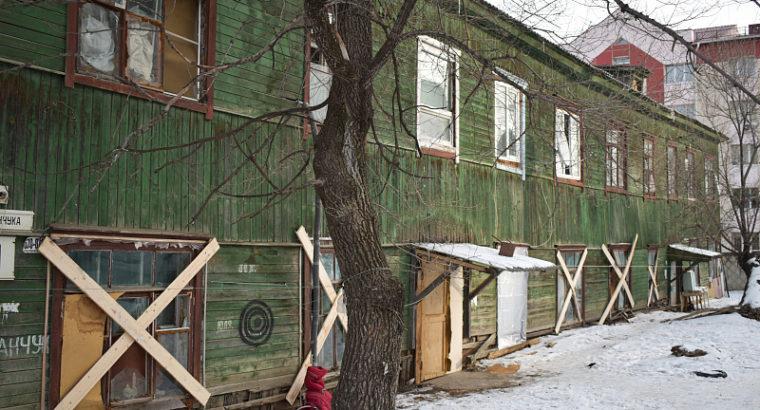 Хабаровская мэрия купит 73 благоустроенные квартиры для расселения жителей 17 аварийных бараков.