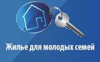 В Хабаровске объявлен прием документов для участия в подпрограмме «Жилье для молодых семей» в 2022 году.  Перечень документов можно скачать у нас на сайте.