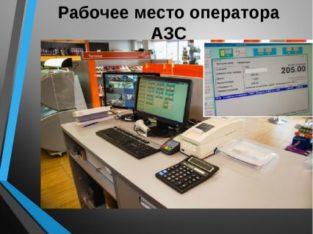Оператор АЗС