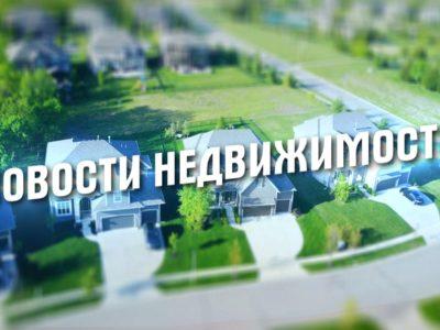 «НОВОСТИ НЕДВИЖИМОСТИ»  Новый видеоролик на нашем You Tube канале.