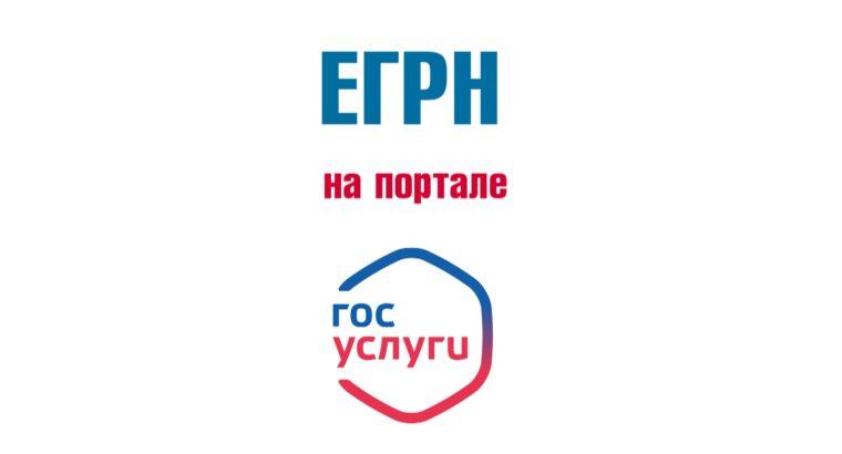 Жители Хабаровского края получат доступ к сведениям из ЕГРН на портале Госуслуг.