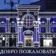 Аренда торговых площаде в ТД ЛОТОС Муравьева Амурского 7