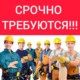 Требуются разнорабочие, рабочие с навыками общестроительных работ