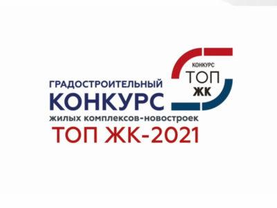 Три хабаровские новостройки отмечены престижными наградами федерального конкурса «ТОП ЖК-2021»