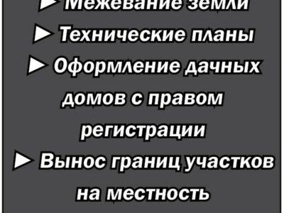 КАДАСТРОВЫЕ РАБОТЫ