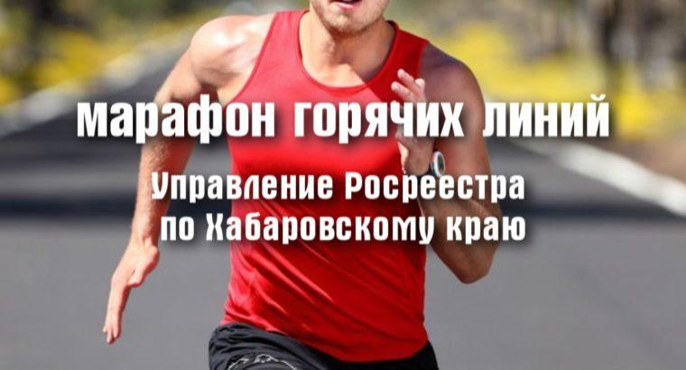 Управление Росреестра по Хабаровскому краю  с 21-25 июня проводит «Марафон горячих линий»