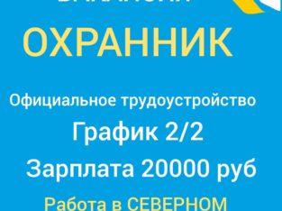 ВАКАНСИЯ✅ Компания ЛЕКСИ приглашает на работу ОХРАННИКА