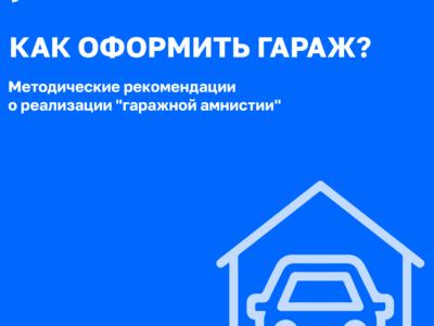 Методические рекомендации для граждан по гаражной амнистии разработанные Росреестром.
