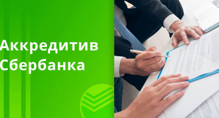 Сбербанк запустил сервис удалённого открытия аккредитива на вторичном рынке недвижимости через СберБанк Онлайн.
