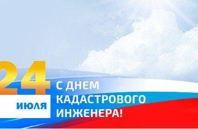 Руководитель Управления Росреестра по Хабаровскому краю Дмитрий Щербаков поздравил специалистов сферы кадастровой деятельности с профессиональным праздником.