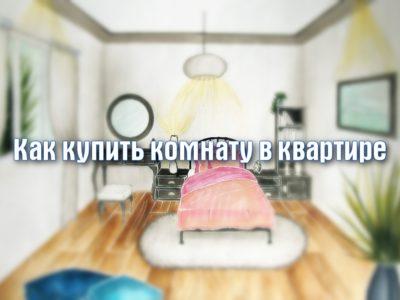Росреестр советует.  Как купить комнату в квартире.