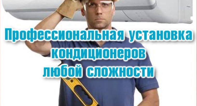 Профессиональная установка кондиционеров любой сложности