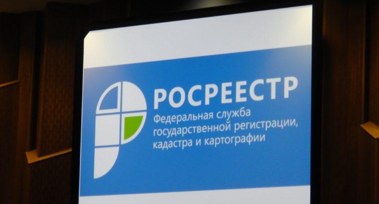 На заседании коллегии Управления Росреестра по Хабаровскому краю обсудили вопросы долевого участия в строительстве.