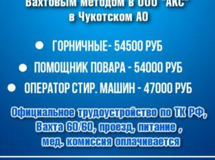 Вахтовым методом в ООО