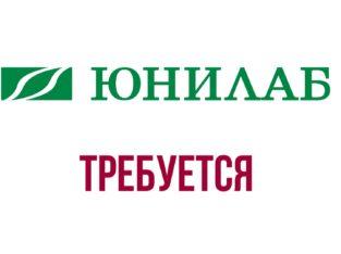 ООО ЮНИЛАБ требуется Заместитель руководителя службы сервиса.
